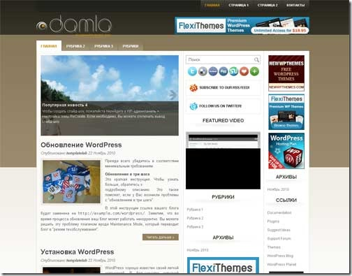WordPress тема Damla