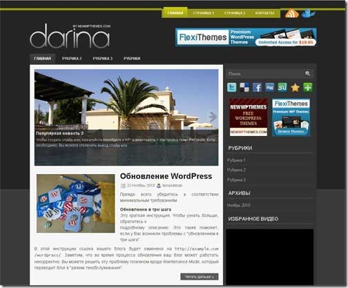 WordPress шаблон Darina