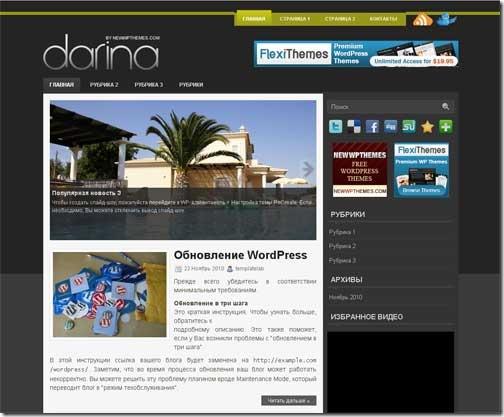 WordPress шаблон Darina
