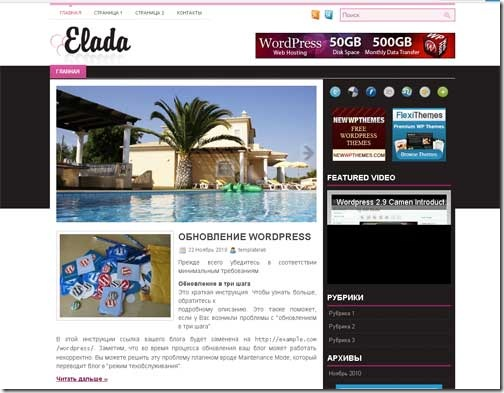 Elda WordPress шаблон