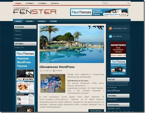 Fenster WordPress шаблон