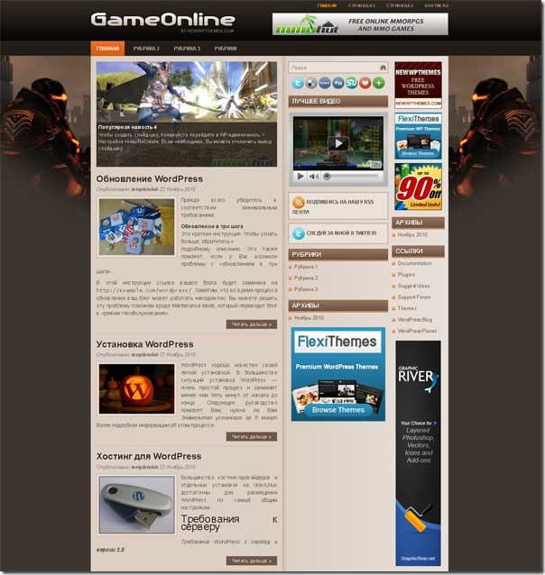 GameOnline-WordPress-600