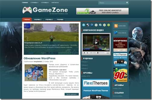 GameZone – WordPress тема