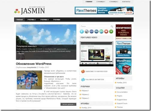 WordPress тема Jasmin