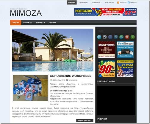 Mimoza WordPress шаблон