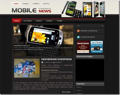 MobileNews – WordPress шаблон