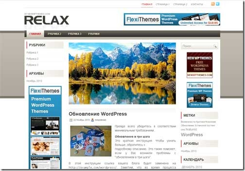 Relax WordPress шаблон