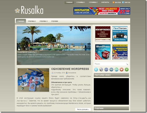 WordPress тема Rusalka