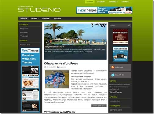 Studeno WordPress шаблон