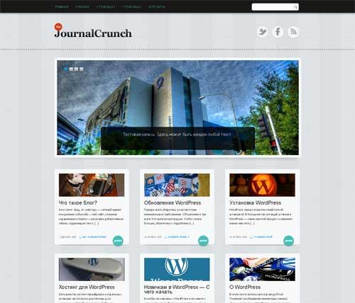 Wordpress_JournalCrunch