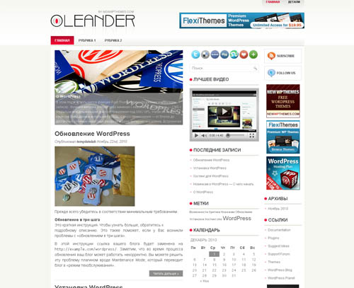 wordpress-shablon-leander