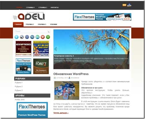 Adeli WordPress 3.0 тема