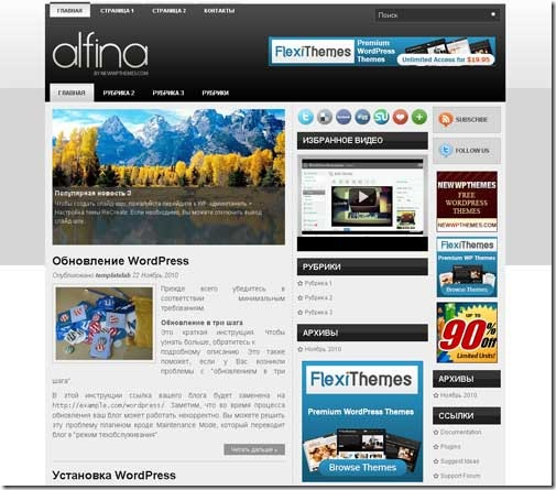 Alfina WordPress шаблон