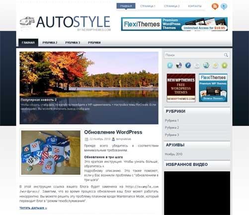 AutoStyle.jpg