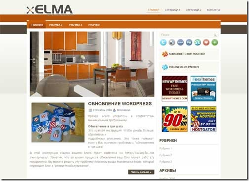 WordPress шаблон Elma