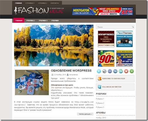 FashionNews WordPress тема
