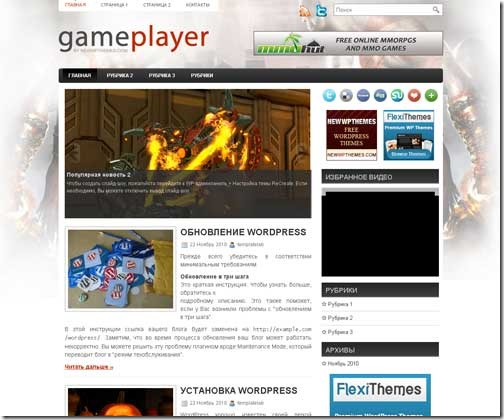 GamePlayer WordPress тема