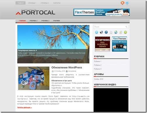 Portocal WordPress шаблон