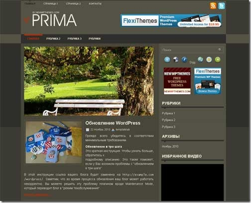 Prima – бесплатный WordPress шаблон