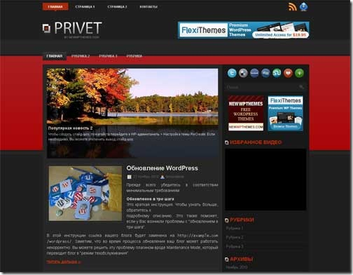 Privet WordPress тема