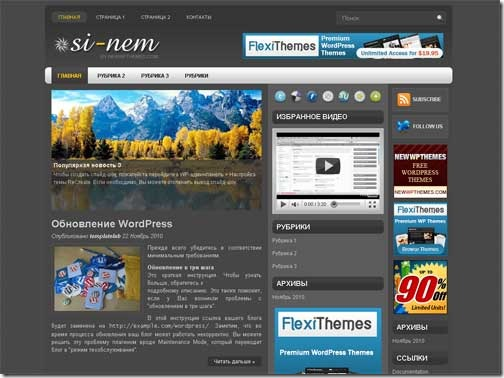 WordPress тема Sinem