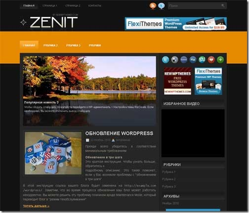 Zenit тема WordPress