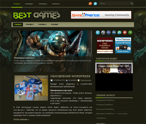 BestGames - шаблон WordPress