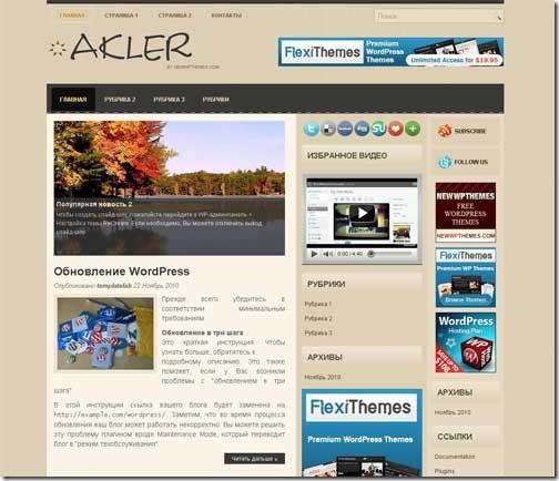 WordPress шаблон Akler