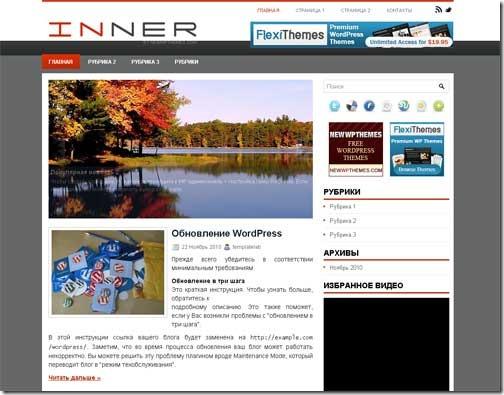 Inner – WordPress тема для новостного блога