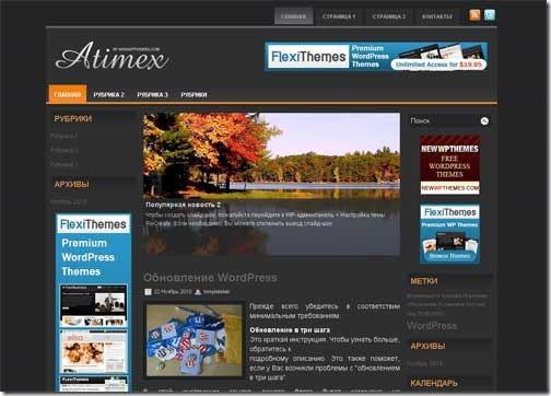 Atimex – трехколоночная тема WordPress