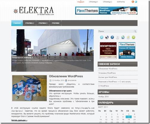 WordPress тема Elektra