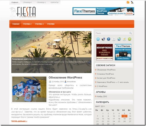 WordPress шаблон Fiesta