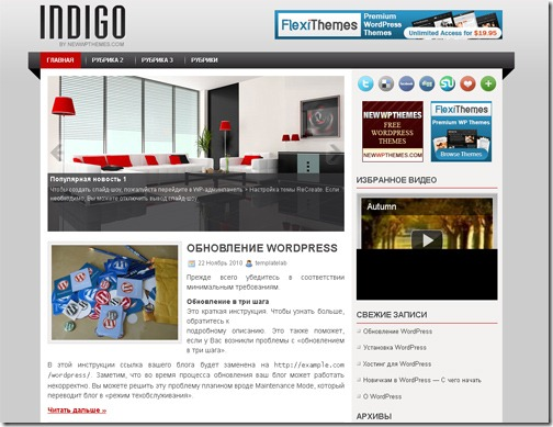 Indigo – WordPress шаблон