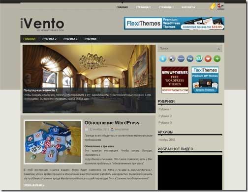 Ivento – универсальный WordPress шаблон