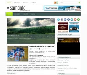 Samanta - WordPress тема