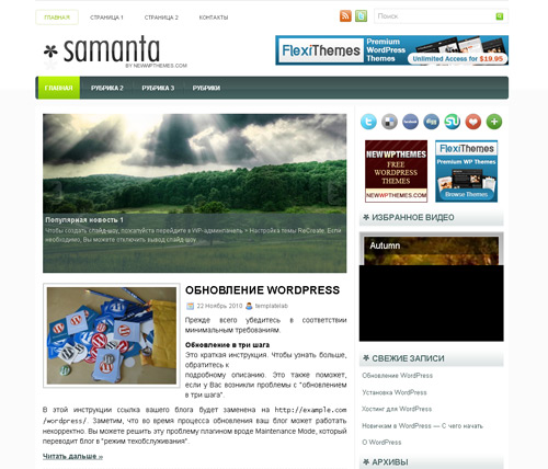 Samanta - WordPress тема