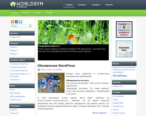 WorldSym wordpress шаблон