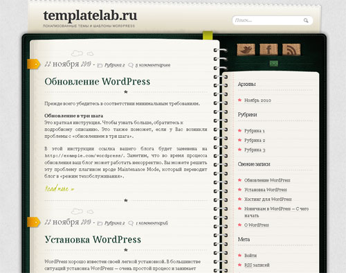 Diary - WordPress тема