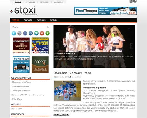 Stoxi — двухколоночная wordpress тема в