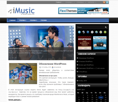 iMusic wordpress шаблон