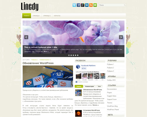 Wordpress тема Linedy