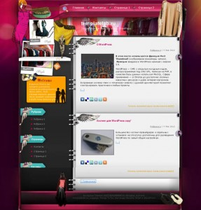 Wordpress шаблон A La Mode