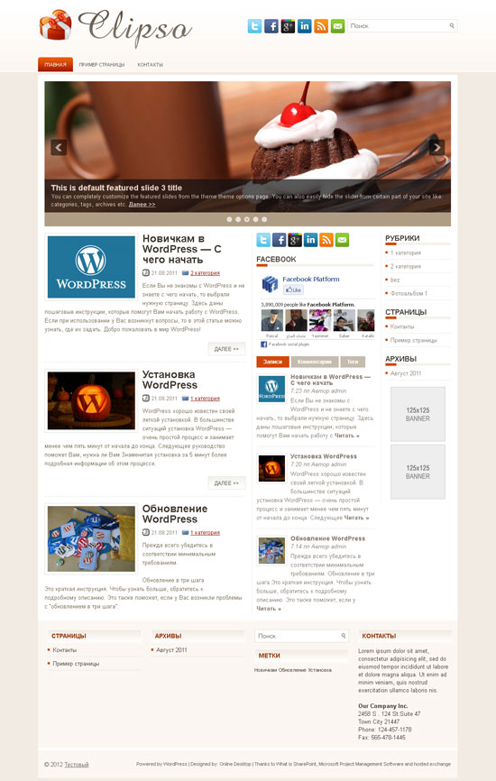 Clipso WordPress тема