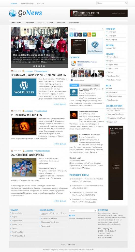 GoNews - новостной WordPress шаблон