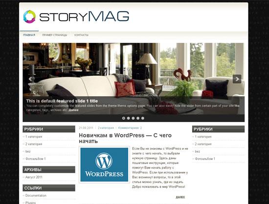 Wordpress шаблон StoryMag