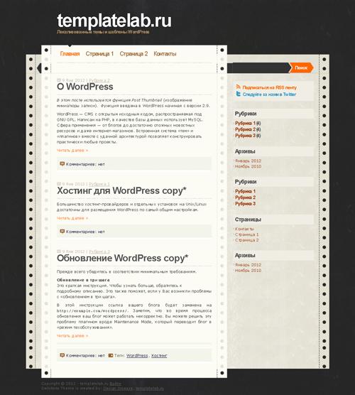 Wordpress тема dailynotes