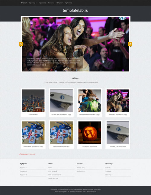 Wordpress тема Tiara