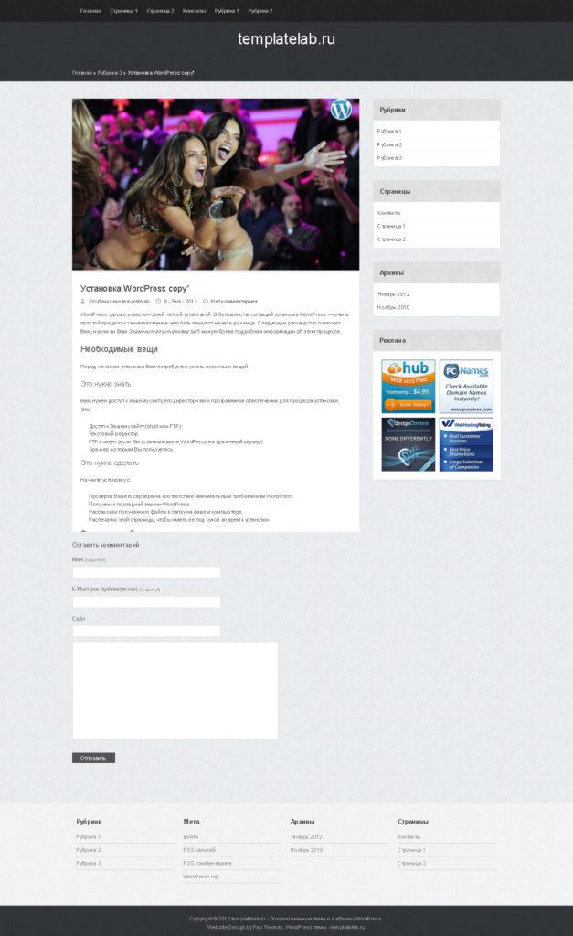 Wordpress шаблон Tiara