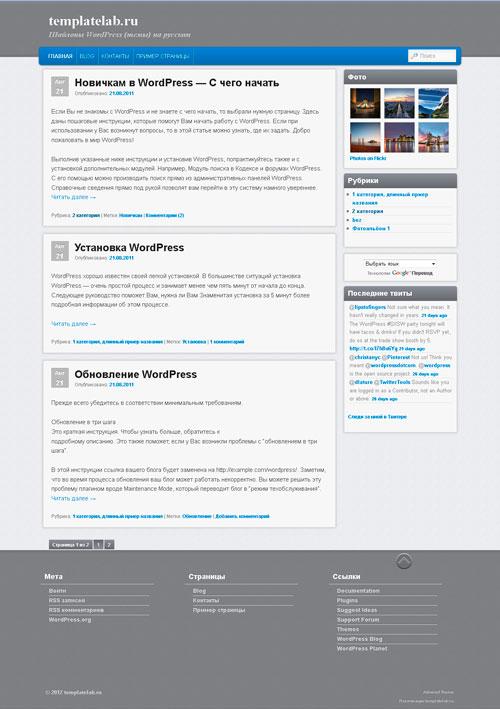 скачать шаблон для Wordpress - фото 11
