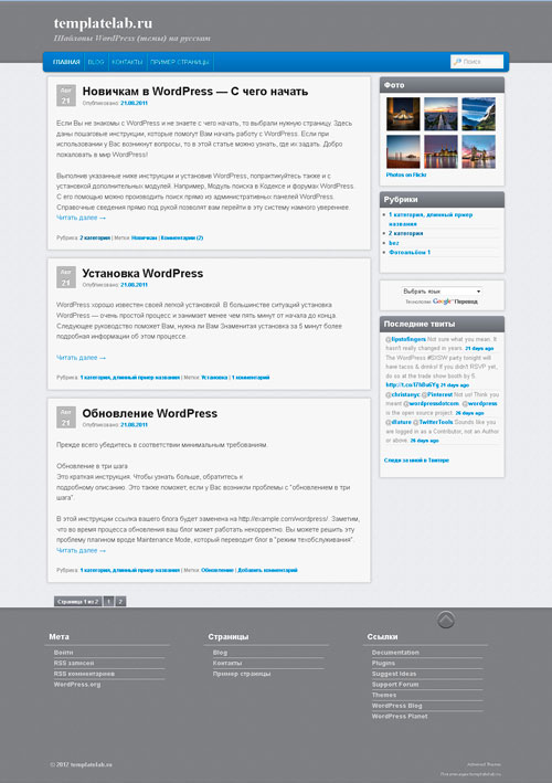 резиновый Wordpress шаблон Admired